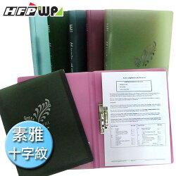 【限時下殺】20元/個【20個量販】檔案夾中間強力夾 PP環保材質台灣製限量售完為止HFPWP PE307-20
