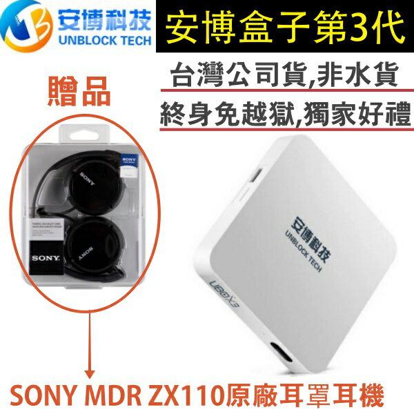 免運費+送SONY耳罩式耳機+成人片5片【台灣安博盒子】三代藍芽版4K電視盒、成人頻道、保固一年