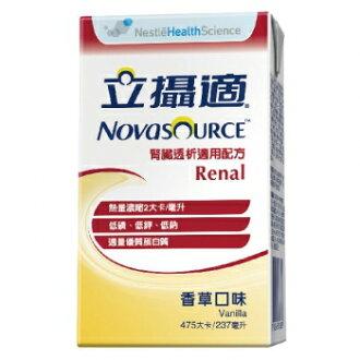永大醫療~雀巢 立攝適腎臟配方 (237ml/瓶/24瓶/箱)特價1850元