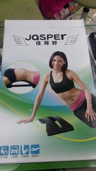 永大醫療~~佳背好伸展板-拉筋-伸展板-國外熱賣優惠價-加贈布套特價1500元政台灣製造