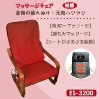 療癒按摩家電到永大醫療~小資美摩椅 按摩椅 ES-3200 特惠價6950元