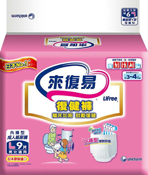 永大醫療~來復易 褲型復健紙尿褲 L(9片/包) 特惠價198元
