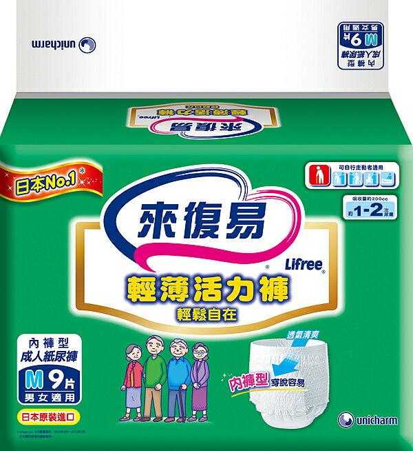 永大醫療~來復易 輕薄活力褲 M(9片/包) 特惠價195元