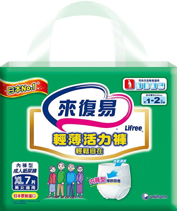 永大醫療~來復易 輕薄活力褲箱購 XL(7片/包) 特惠價195元