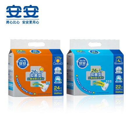 永大醫療^~安安 日用型立體抽換式尿片^(24片 包^) 125元