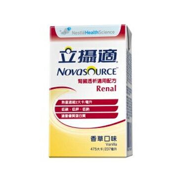 永大醫療~立攝適腎臟透析適用配方(237mlx24入) 每箱特惠價1800元