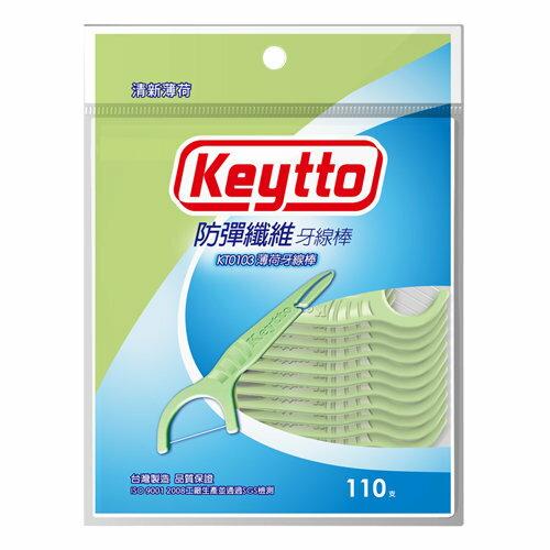 Keytto MIT 薄荷牙線棒單支包 90支.每包特惠100元