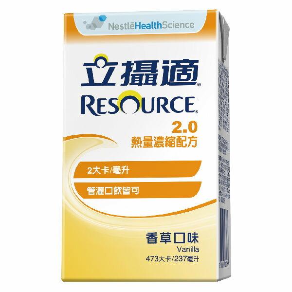 永大醫療~雀巢立攝適2.0熱量濃縮配方237ml / 箱特價1850元