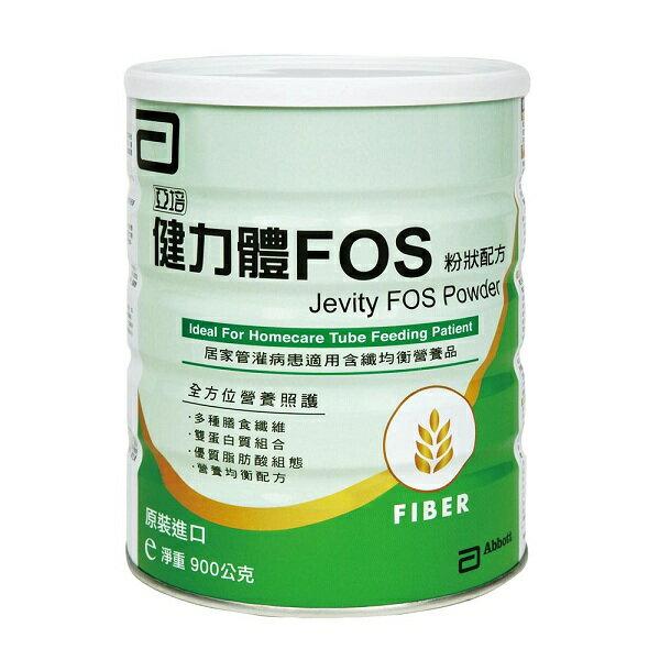 永大醫療~亞培健力體FOS粉狀配方(900g)每罐特惠價580元~6罐免運