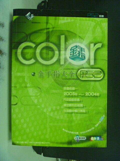 【書寶二手書T5/電玩攻略_GTB】COLOR_PS2_金指大全_2003~2004_原價480