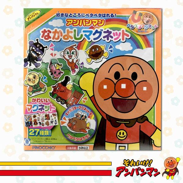 ANP磁鐵書(公園)拼貼磁鐵書遊戲互動書兒童可愛玩具育兒3歲以上日本進口正版312838
