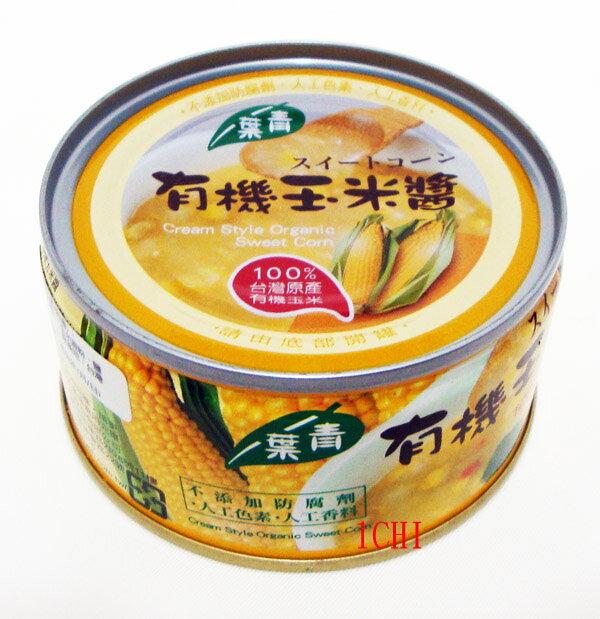 青葉有機玉米醬120g