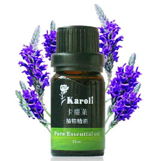 karoli 卡蘿萊 薰衣草.精油10ml 水氧機專用