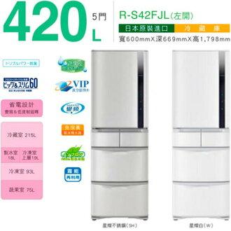 【年度盛讚】HITACHI 日立 電冰箱 RS42FJL 星燦不銹鋼 左開 五門 1級省電 日本進口 420L