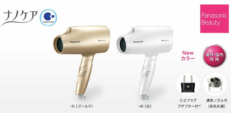 日本代購 日本 國際牌 PANASONIC 新款 EH-NA5A NA5A CNA5A 吹風機 奈米 水離子 大風量