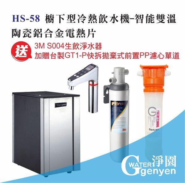 [淨園] HS-58 櫥下型冷熱飲水機-智能雙溫-陶瓷鋁合金電熱片加熱(搭贈3M S004生飲淨水器)