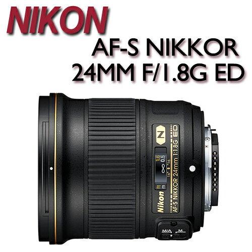 【★送72mm保護鏡】NIKON AF-S NIKKOR 24mm F/1.8G ED【公司貨】