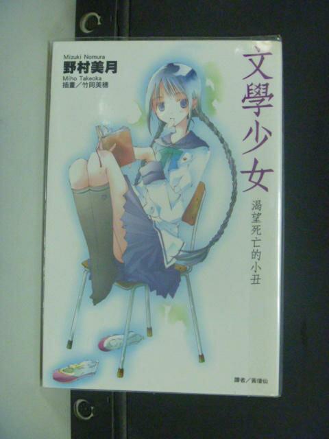 【書寶二手書T5/翻譯小說_GAP】文學少女 1: 渴望死亡的小丑_野村美月