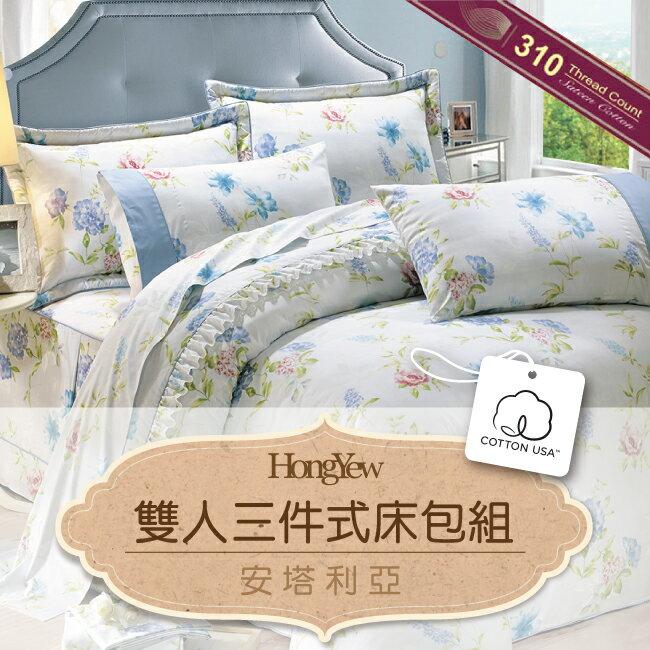 ~鴻宇HONG YEW~美國棉 製 精梳棉 300織 安塔利亞~雙人床包組~195103