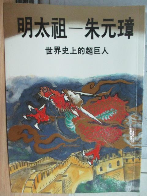 【書寶二手書T1/歷史_JPI】明太祖-朱元璋_世界史上的超巨人