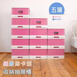 【dayneeds】 繽紛馬卡龍粉紅五層收納抽屜櫃/收納櫃/抽屜整理箱/經典單層櫃/收納箱/置物櫃/置物盒(可堆疊)