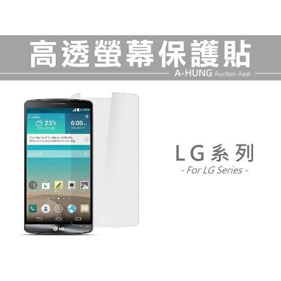【LG系列】高透亮面 螢幕保護貼 LG G4 G3 Optimus 保護膜