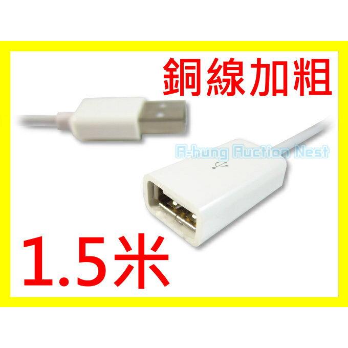 【銅線加粗款】快速傳輸充電 1.5米 USB 延長線 傳輸線 充電線 數據線 隨身碟 行動硬碟 行動電源 Micro
