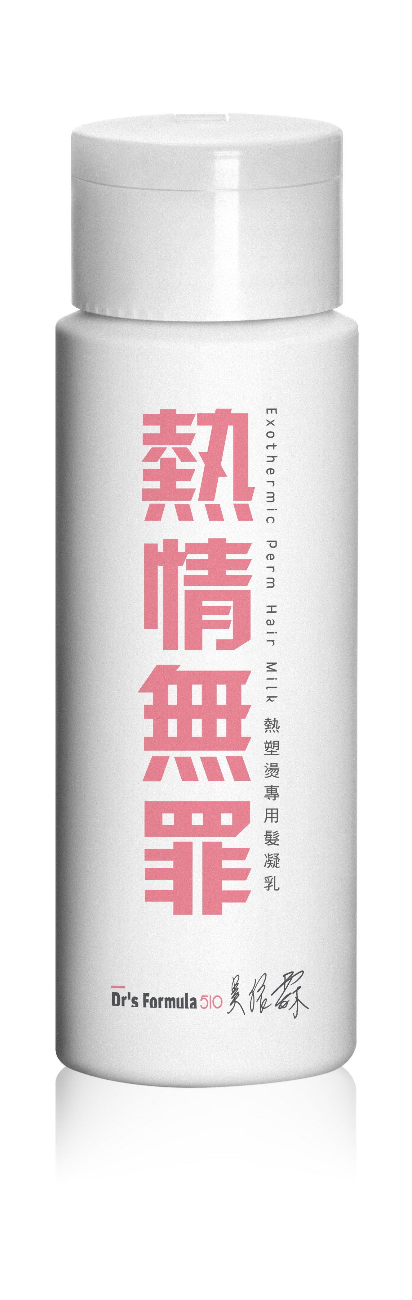 台塑生醫 熱情無罪-熱塑燙專用髮凝乳150g(短期促銷)
