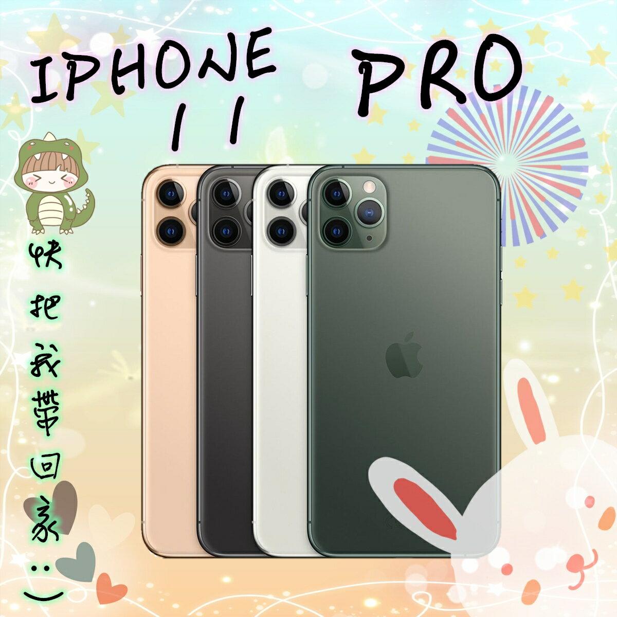iPhone 11 Pro 256G 5.8吋 APPLE 隔天到貨 全新未拆公司貨 原廠保固一年