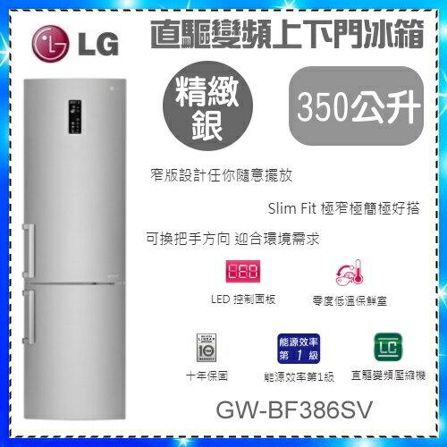 <br/><br/>  【LG 樂金】350L 直驅變頻上下門冰箱 精緻銀《GW-BF386SV》壓縮機保固十年<br/><br/>