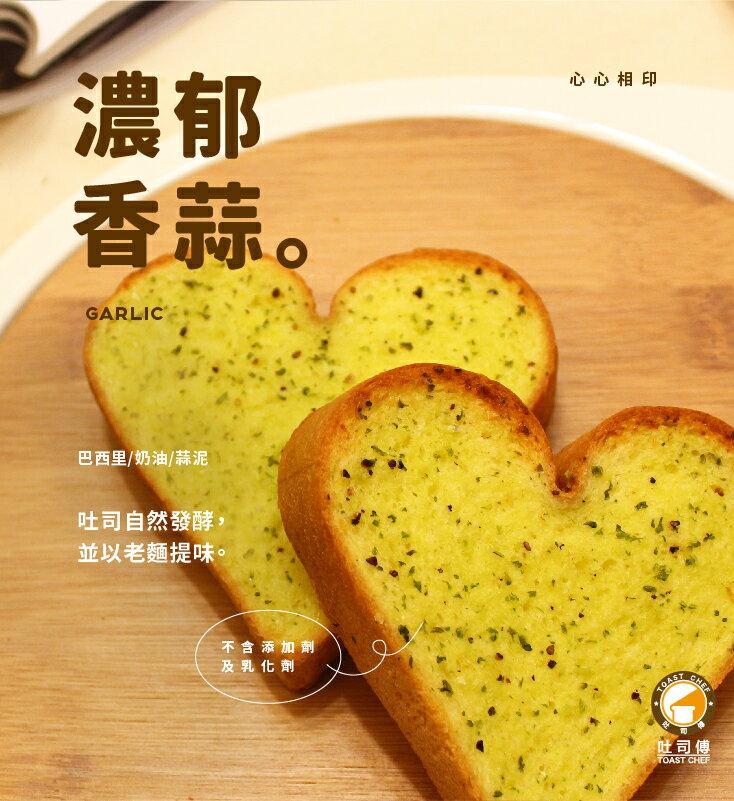 愛心造型厚片吐司(24片入)