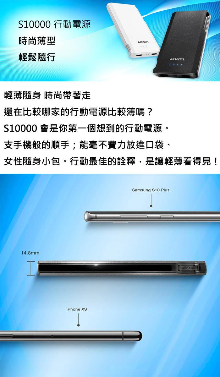 ADATA 威剛 S10000 雙USB埠 多重電路防護 行動電源 一字型掛環 時尚輕薄