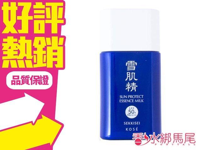 KOSE 高絲 雪肌精 極效 輕透 防曬乳 23ml SPF50+/PA++++?香水綁馬尾?