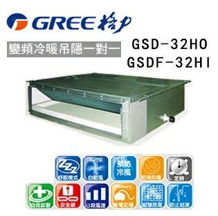 【GREE格力】變頻一對一冷暖豪華壁掛型 GSD-32HO GSDF-32HI