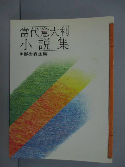 【書寶二手書T1/翻譯小說_NOD】當代意大利小說集_鄭樹森/編