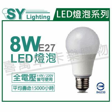 SYLVANIA 65392TW LED 8W 3000K 黃光 E27 全電壓 球泡燈 _ SY520014