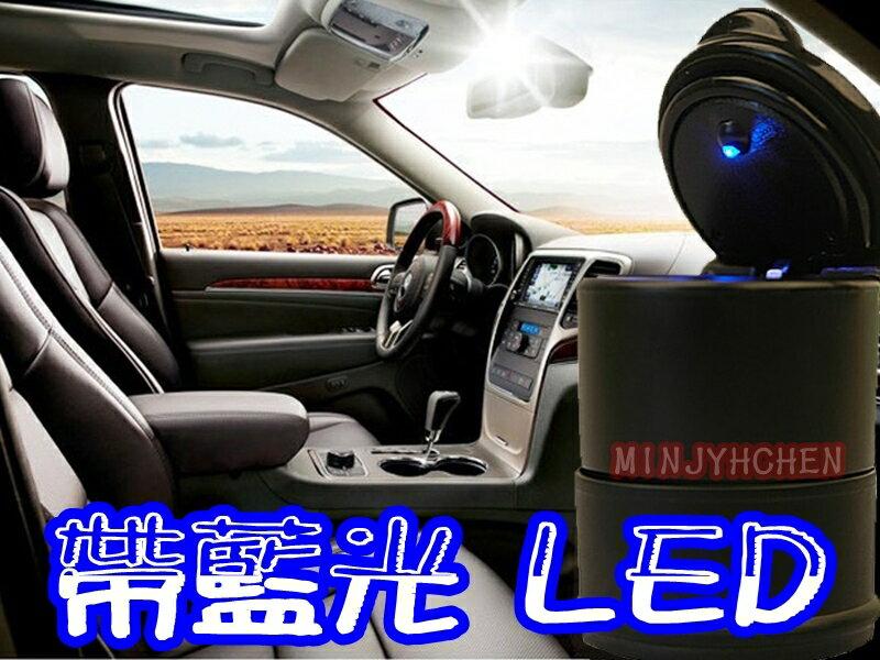 【珍愛頌】C012 車用煙灰缸 藍光 LED燈 車用菸灰缸 汽車菸灰缸 車用 掀蓋 杯型 TOYOTA ALTIS 豐田 磨砂碳黑 FOCUS 三菱