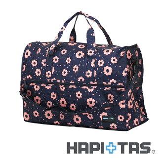 【日本暢銷 HAPI+TAS】摩登花朵深藍 高級摺疊 防潑水 圓形旅行袋 小 (可登機 旅行 搭配拉桿使用)