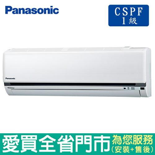 Panasonic國際13-16坪1級CS/CU-K90BCA2變頻冷專分離式冷氣 含配送到府+標準安裝【愛買】