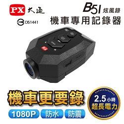 【限量再加贈 32g C10 記憶卡X1】PX 大通 B51 機車專用記錄器 行車紀錄器 1080P IPX5 摩托車 重機 內贈16G記憶卡【神腦貨】