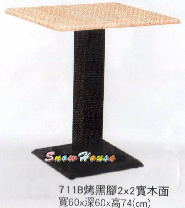 ╭☆雪之屋居家生活館☆╯A702-09 711B烤黑腳2x2實木面餐桌/飯桌/咖啡桌/置物桌(寬60公分)
