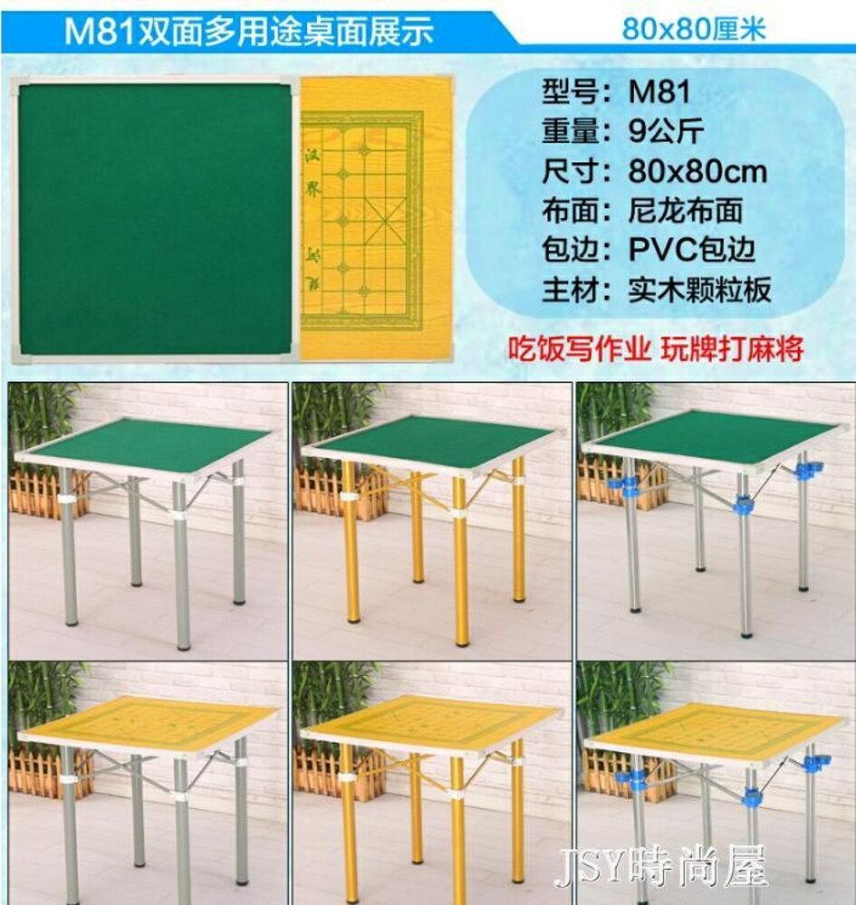 麻將桌 折疊麻將桌子家用簡易棋牌桌 手搓手動宿舍實木