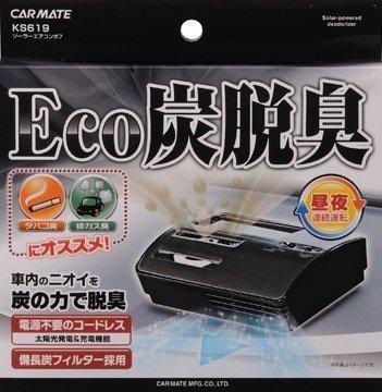 權世界@汽車用品 日本CARMATE 太陽能空氣清淨器(機) 備長碳脫臭(除臭)器 KS619