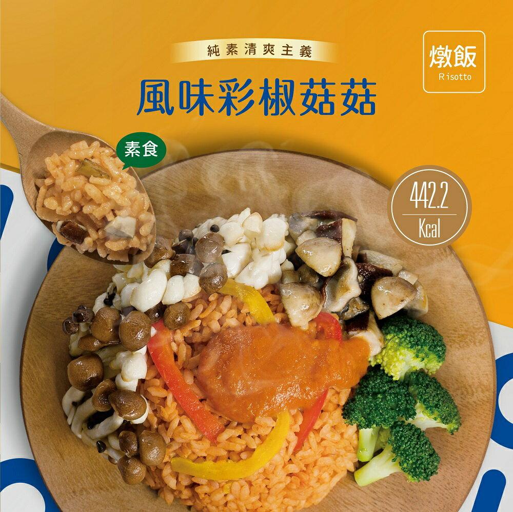 風味彩椒菇菇燉飯 420g/上班族首選/料理包/即食包/午晚餐/宵夜