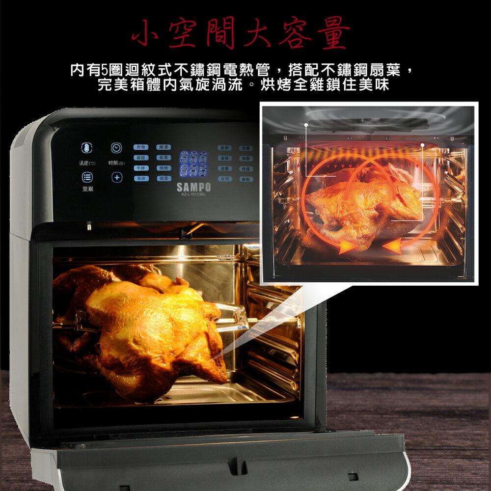 聲寶12L智能氣炸烤箱KZ-L19123BL