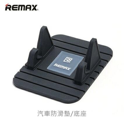 REMAX  車用多 置物盒 汽車防滑墊 手機防滑墊 手機止滑墊 手機架 磁充車架 手機支
