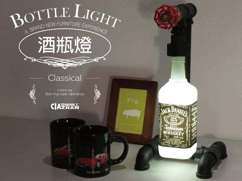 loft燈具 工業風♞空間特工♞ 酒瓶 水管燈 水管燈 LED燈 復古洋酒 玻璃瓶 設計師燈具 黑色 DB0102 - 限時優惠好康折扣