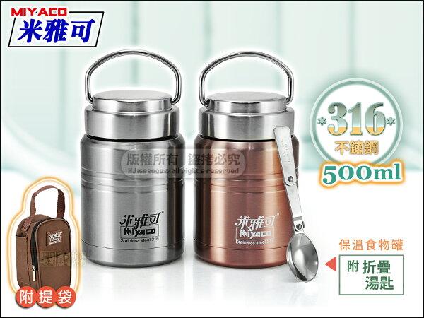 快樂屋♪台灣製米雅可316不鏽鋼真空悶燒罐500cc【防漏全鋼蓋】附提袋+湯匙