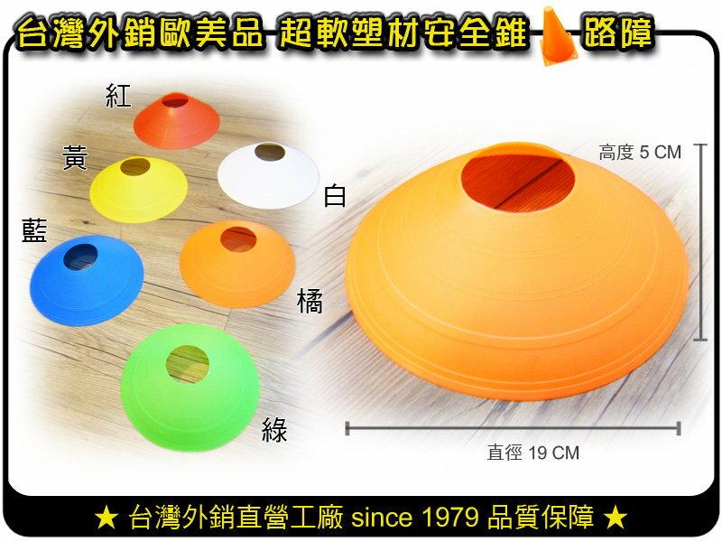 【台灣製造】路障/角標/飛碟標/三角錐/安全錐/圓盤錐/圓型錐/飛碟盤 .歐美規格
