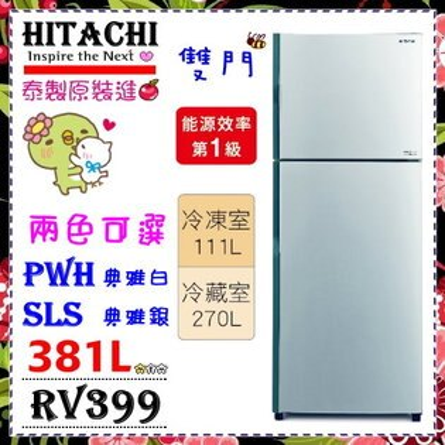 本月破盤價售完為止【日立家電】精緻381公升雙門電冰箱《RV399》原裝進口變頻1級節能省電